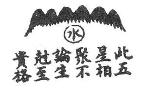 Mizunoyama2