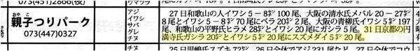 Turisoku130412