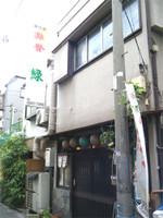 Midorisyokudo02